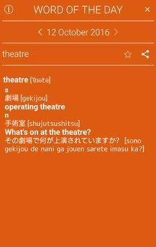 Collins Japanese Dictionary apk screenshot