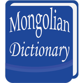 Mongolian Dictionary icon