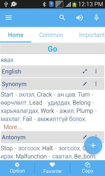 Mongolian Dictionary apk screenshot