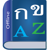 Thai Dictionary icon