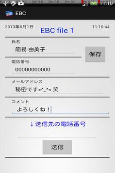 EBC pro 簡単連絡先交換ツール apk screenshot