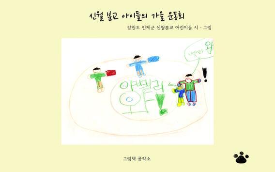 신월분교 가을운동회 라이트 poster