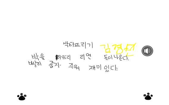 신월분교 가을운동회 라이트 apk screenshot