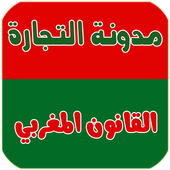 مدونة التجارة المغربية icon