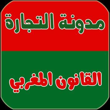 مدونة التجارة المغربية poster