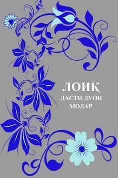 Дасти дуои Модар poster