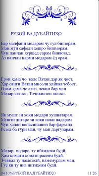 Дасти дуои Модар apk screenshot