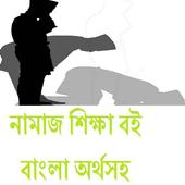 নামাজ শিক্ষা বই  বাংলা অর্থসহ icon