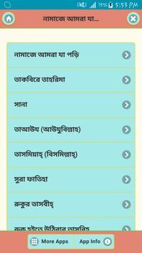 নামাজ শিক্ষা বই  বাংলা অর্থসহ poster