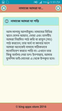 নামাজ শিক্ষা বই  বাংলা অর্থসহ apk screenshot