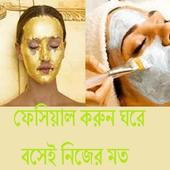 ফেসিয়াল করুন ঘরে বসেই নিজের মত icon