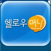 헬로우머니 icon