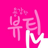 용감한뷰티 매장용 icon