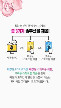 용감한뷰티 매장용 poster
