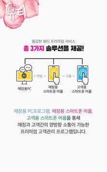 용감한뷰티 매장용 apk screenshot