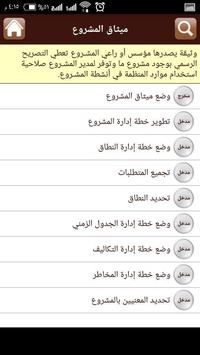PMP Summary apk screenshot