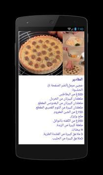 Pizza Smira TV apk screenshot