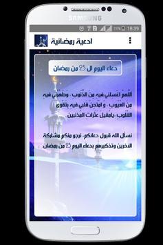دعاء رمضان 2016 apk screenshot