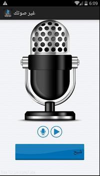 غير صوتك وابهر اصدقائك apk screenshot