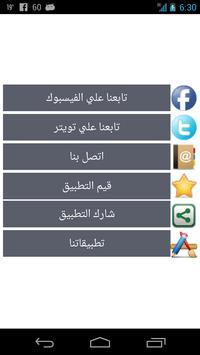 Read Quran Offline apk screenshot