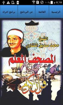 Holy Quran MinShawy Child poster