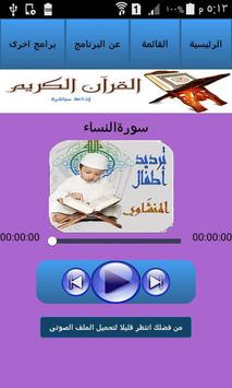 Holy Quran MinShawy Child apk screenshot
