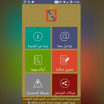 Mohammedia Connect apk screenshot