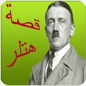 قصة هتلر icon