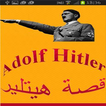 قصة هتلر poster