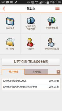 핸드폰 판매 NO.1 어플 - 모인스 poster
