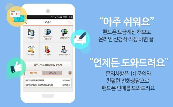 핸드폰 판매 NO.1 어플 - 모인스 apk screenshot