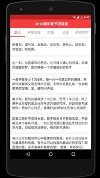 2016猴年春节祝福语 poster