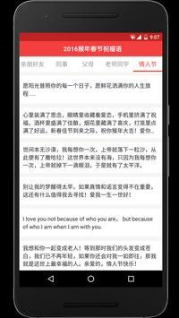 2016猴年春节祝福语 apk screenshot