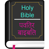 English Hindi KJV/CSI Bible icon