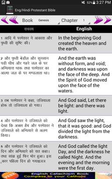 English Hindi KJV/CSI Bible apk screenshot