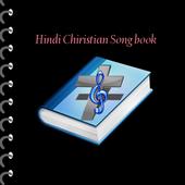 Hindi Christian Song Book icon