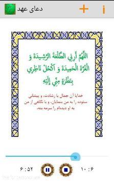دعای عهد با صوت poster