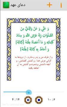 دعای عهد با صوت apk screenshot