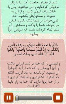 سوره مائده poster