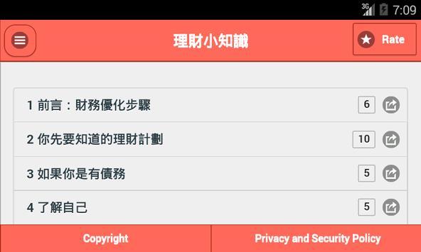 理財小知識 apk screenshot
