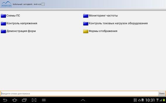 CKaMobile apk screenshot
