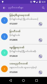 Monywa Biz apk screenshot