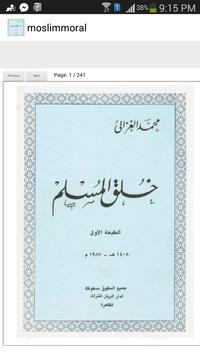 محمد الغزالي خلق المسلم apk screenshot