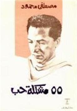 كتاب 55 مشكلة حب مصطفى محمود poster
