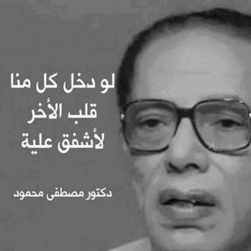 كتاب 55 مشكلة حب مصطفى محمود apk screenshot