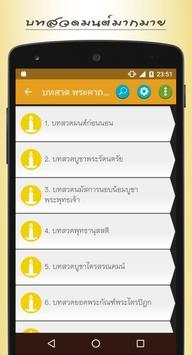 บทสวดมนต์ฟรี ไม่ต้องใช้เน็ต apk screenshot