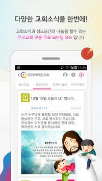 우리교회 SNS 홀리펜스 apk screenshot