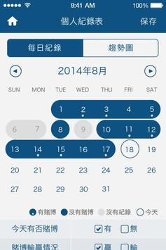負責任博彩 apk screenshot