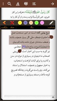 Shia and Tas'hih Library apk screenshot
