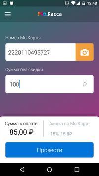 Мо.Касса apk screenshot
